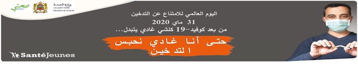 اليوم العالمي للامتناع عن التدخين 31 ماي 2020