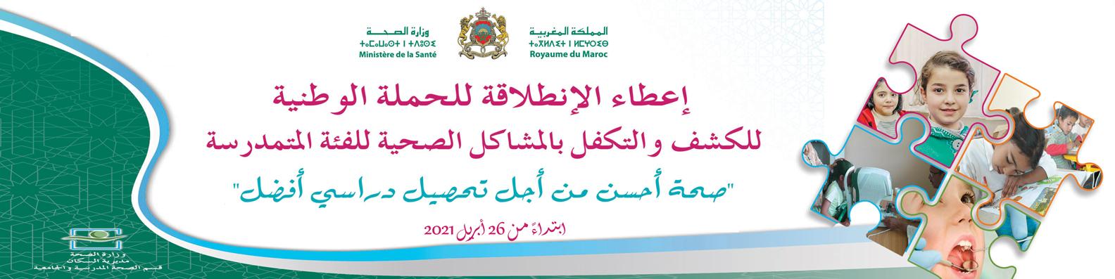 الحملة الوطنية للكشف و التكفل بالمشاكل الصحية للتلاميذ